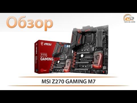 видео: msi z270 gaming m7 - обзор флагманской материнской платы