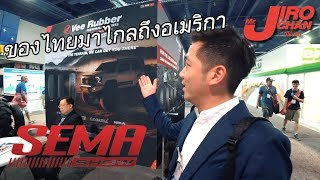 EP 280.ผลิตภัณฑ์ไทยกับงานใหญ่ที่สุดของโลกใน USA