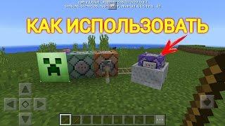 Minecraft PE 0.14.0 [Полная версия] скачать на Андроид