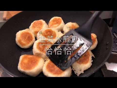 韭菜水煎包
