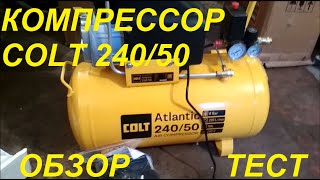 Компрессор Colt Atlantic 240/50 воздушный масляный поршневой . Обзор и тест