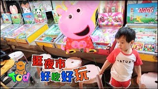 [Vlog] 2歲小陶德去夜市吃喝玩樂! 贏佩佩豬氣球 開賽車 打彈珠 釣魚 好好玩! 2 yr old Tod Peppa Pig Balloon Toy | 沛莉 玩具開箱 thumbnail