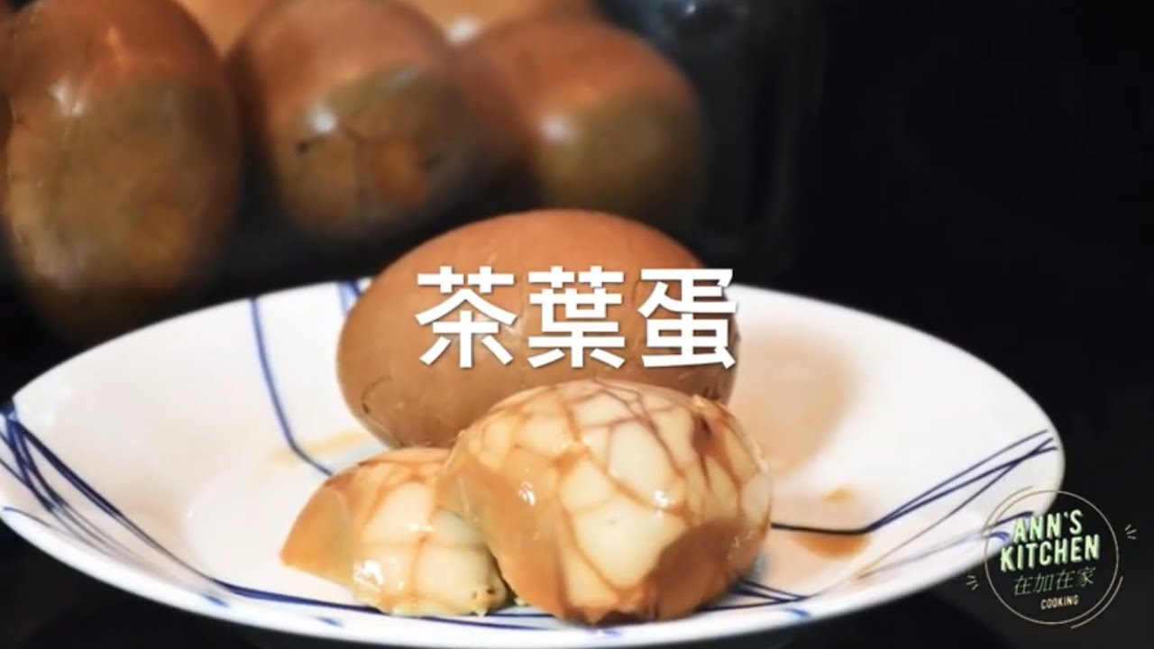 Ann's Kitchen : Cooking-茶葉蛋,不要再吃白煮蛋了,換個口味吃吃茶葉蛋!
