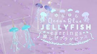 Ocean Blue Jellyfish Earrings ゆらゆら♡涼しげクラゲピアス