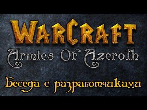 Armies of Azeroth. Беседа с разработчиками