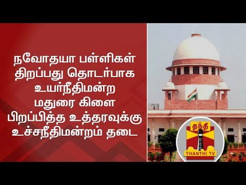 SC stays Madras HC's (Madurai Bench) order which asked TN Govt to provide land for Navodhaya Schools