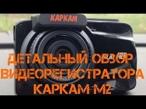 Детальный обзор видеорегистратора КАРКАМ М2
