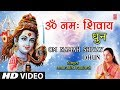 ॐ नमः शिवाय धुन Om Namah Shivay Dhun New Version Complete I ANURADHA PAUDWAL I Full HD Video Song