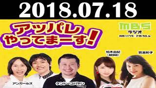 2018 07 18 アッパレやってまーす!水曜日 AKB48 柏木由紀・ケンドーコバ...