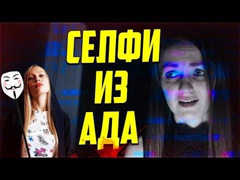 СЕЛФИ ИЗ АДА - Обзор фильма [Даркнет головного мозга]