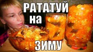салат рататуй на зиму