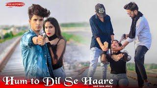 Hare Hare - Hum toh dil se Hare   Krishna & Minnie   Sad Love Story 2020