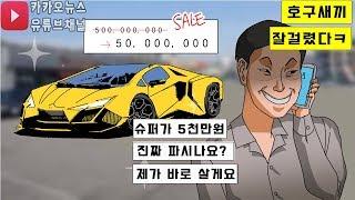 3억짜리 슈퍼카를 중고매물로 5000만원에 판매하는 이유