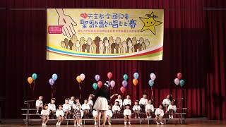 Publication Date: 2018-10-06   Video Title: 20181006第一屆天主教全國兒童聖歌歌唱比賽-2
