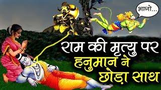 सतयुग का अंत || हनुमान की गलती हुई राम की मौत || Ram died due to Hanuman mistake