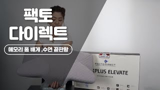 팩토 다이렉트 - 메모리 폼 배게 (수면 끝판왕)  m…