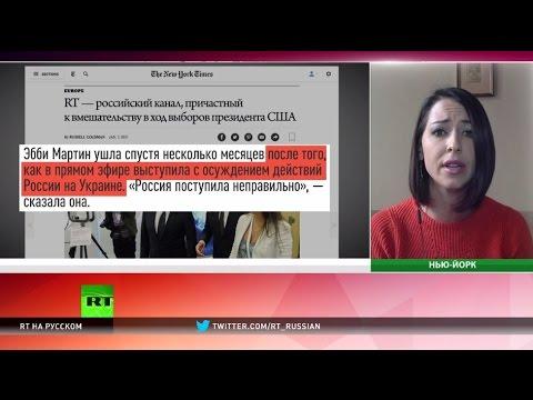 Я никогда не получала указаний из Кремля — бывшая ведущая RT