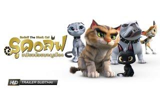 Rudolf The Black Cat เหมียวน้อยผจญเมือง [Official Trailer Sub Thai]
