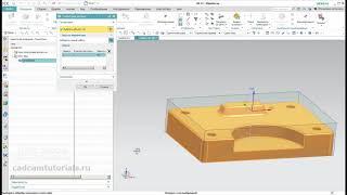 Обработка простой детали в Siemens NX CAM