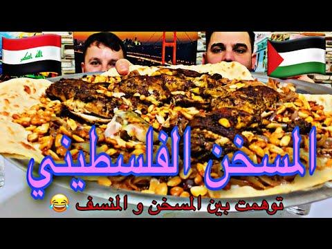 أكلات فلسطينية تراثية موضوع