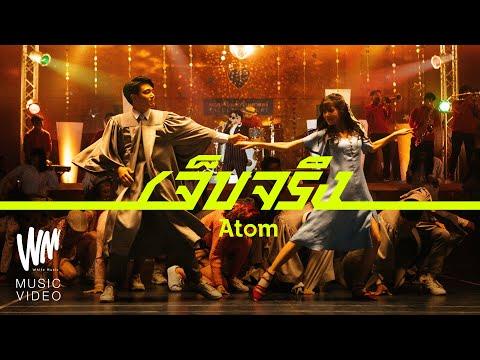 เจ็บจริง– Atom ชนกันต์ [Official Music Video]