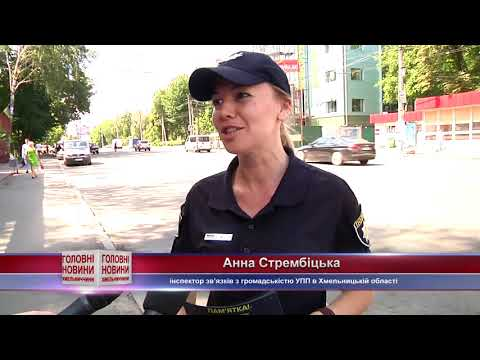 ГУ НП в Хмельницькій області: Операція «Пішохід» у Хмельницькому