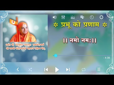 | Namo namah | | Devotional Songs | | Nanijdham Official |