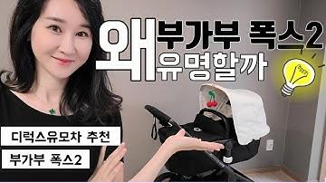 [부가부 폭스2] 예비맘,육아맘의 워너비👶💕 디럭스유모차 부가부폭스 2 제품리뷰 (ft. Bugaboo fox 2)