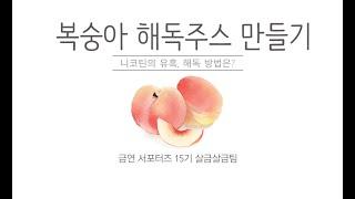 [금연서포터즈 15기 …