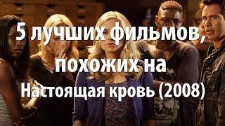5 лучших фильмов, похожих на Настоящая кровь (2008)