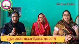सुरता आओ थानअ दिखाऊ राम नगरी भजन सभा by Urmila | Bhajan Sabha |