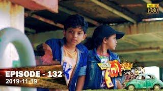 Hathe Kalliya | Episode 132 | 2019-11- 19 Thumbnail