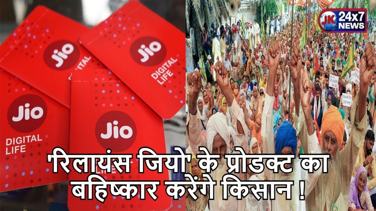 Reliance Jio' के प्रोडक्ट का boycott करेंगे किसान ! । Farm Bill । Farmers  Protest - YouTube