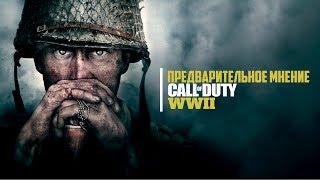 Предварительное мнение о Call of Duty World War II