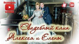 Зимняя свадьба Алексея и Елены
