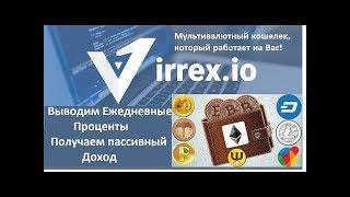 VIRREX- супер криптовалютный кошелёк(более 20 видов волют).Регистрация  Обзор