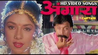 अंगारा मूवी आल HD विडियो सोंग्स - Mithun Chakraborty, Rupali Ganguly