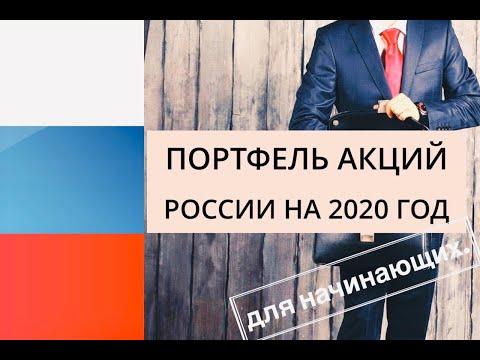 Портфель акций России на 2020 год. Дивидендные российские акции 2020. Инвестиционный портфель 2020.