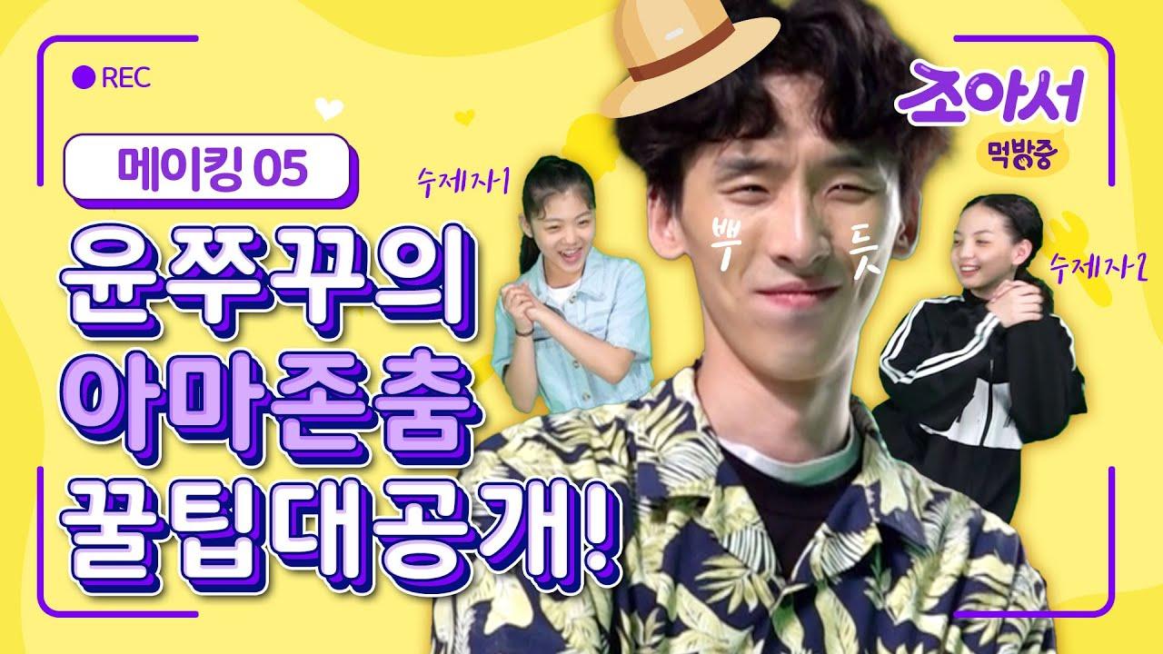 메이킹 #05 윤쭈꾸님의 수제자는 누규?!? | 조아서 먹방중|웹드라마|투니버스