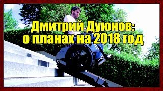 Колесо Дуюнова. Дмитро Дуюнов про плани на 2018 рік. Двигун Дуюнова
