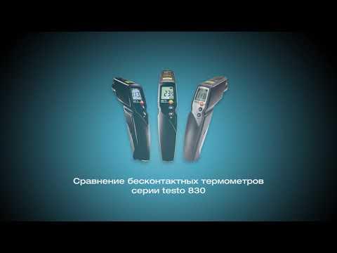 Testo 830 - Инфракрасный термометр (Т1, Т2, Т3 и Т4)
