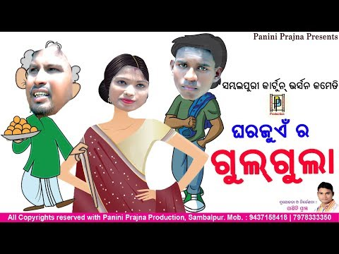 Ghar Juen Ra Gulgula // New Sambalpuri Comedy // PP Production