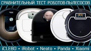 Тест роботы-пылесосы: iCLEBO Omega, Neato Connected, iRobot Roomba 980, Xiaomi Mi Robot, Panda X900