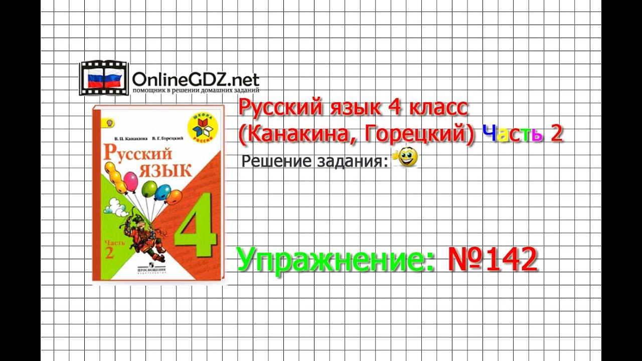 Готовые домашние задания 4 класс русский язык канакина стр 142 упр