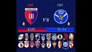 スーパーフォーメーションサッカー95セリエA ①カリアリvsブレーシャ