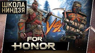 For Honor • Приказы и контракты