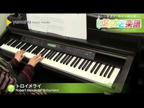 トロイメライ R.Schumann