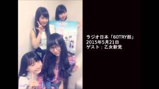 説明 ラジオ日本「60TRY部」 2015年5月21日放送 乙女新党出演部分のみ ...