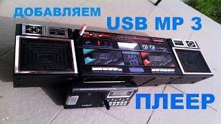 USB MP3 плеер с усилителем за 1$. Для самоделок.