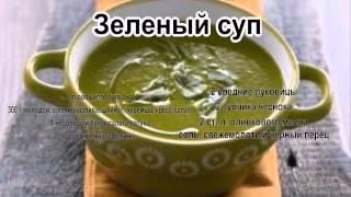 Рецепт супа для похудения.Зеленый суп